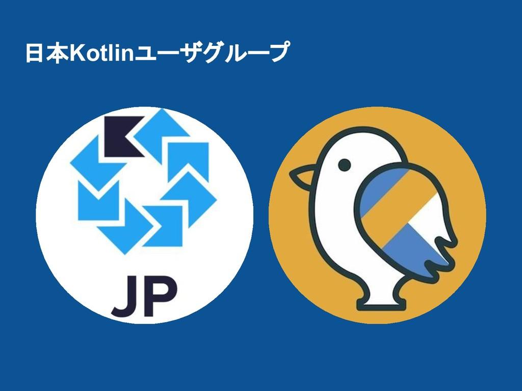 日本Kotlinユーザグループ