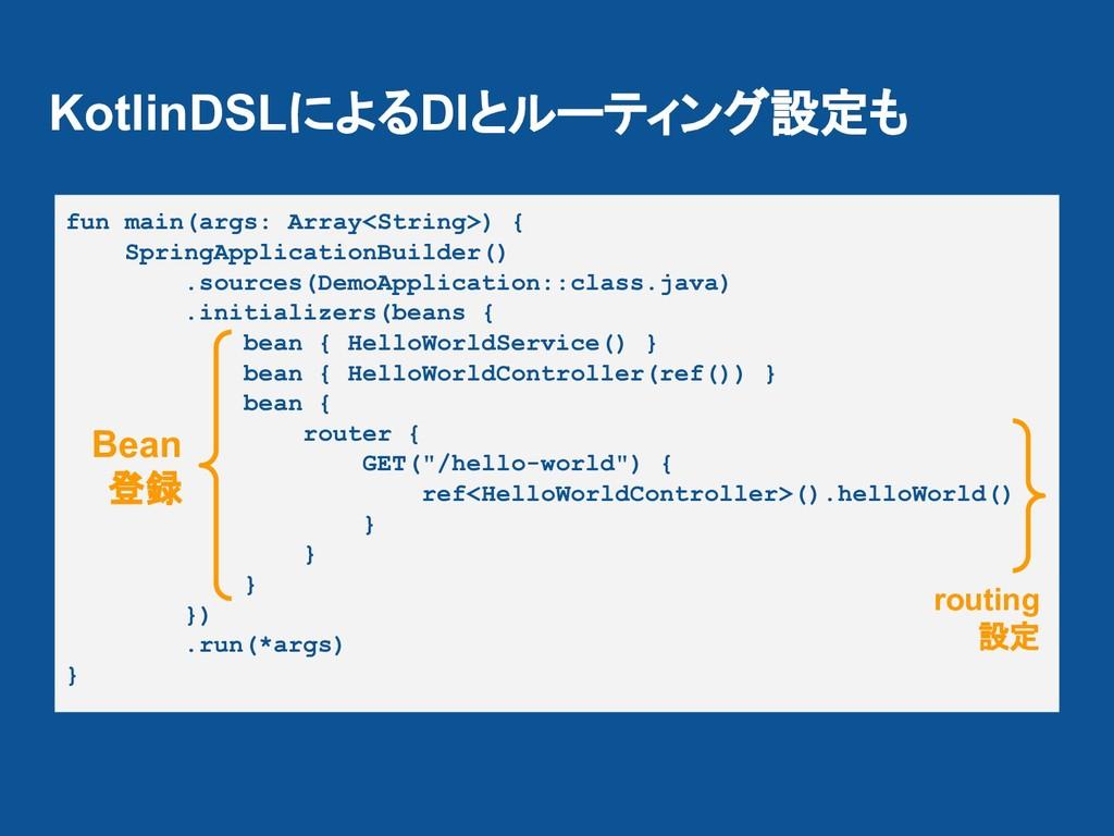 KotlinDSLによるDIとルーティング設定も fun main(args: Array<S...