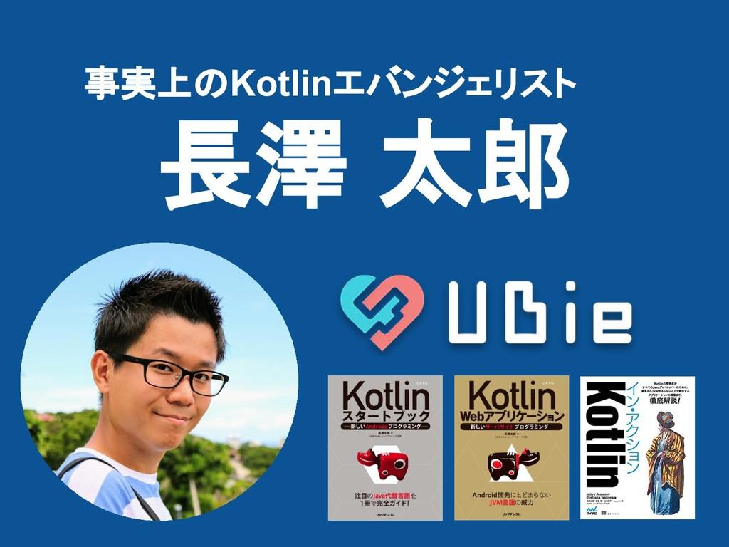 事実上のKotlinエバンジェリスト 長澤 太郎