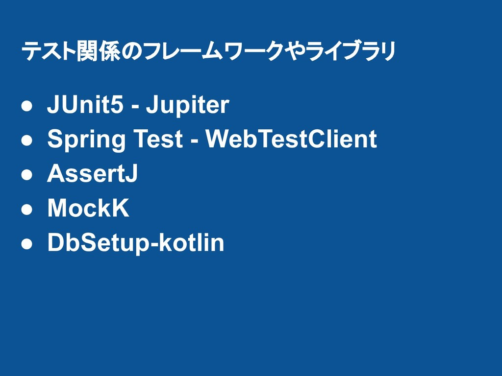 テスト関係のフレームワークやライブラリ ● JUnit5 - Jupiter ● Spring...