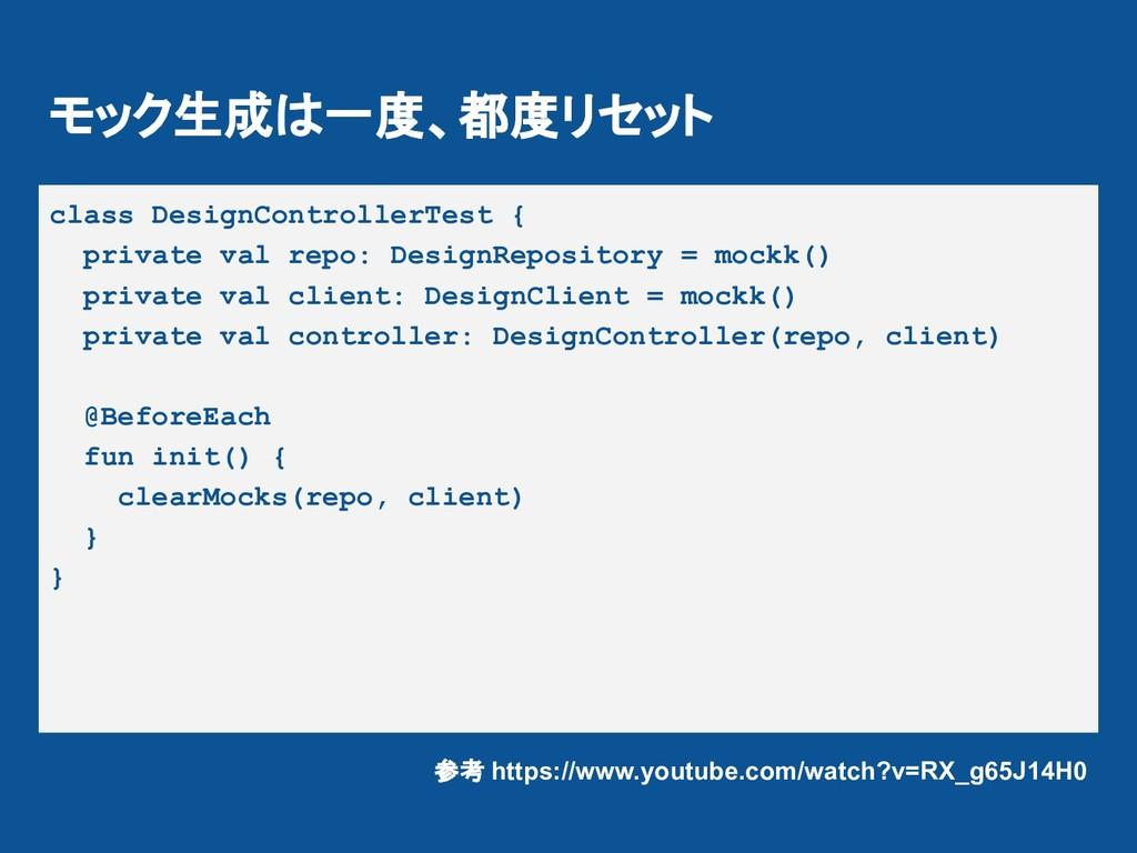 モック生成は一度、都度リセット class DesignControllerTest { pr...