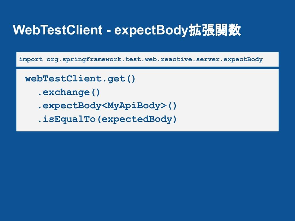WebTestClient - expectBody拡張関数 webTestClient.ge...
