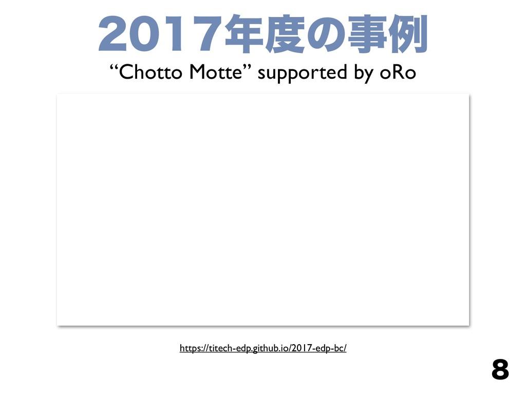 """ͷྫ   """"Chotto Motte"""" supported by oRo h..."""