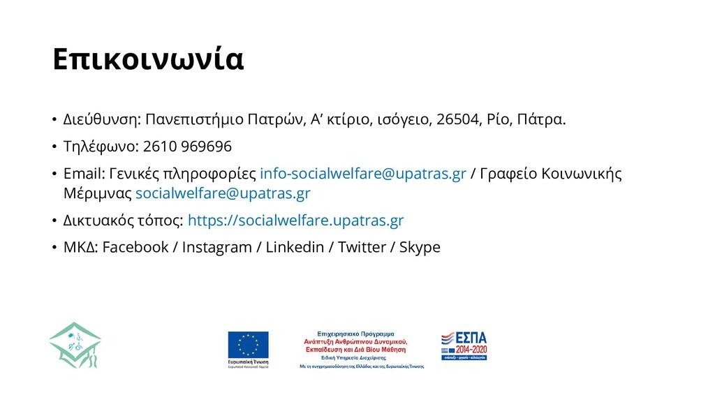 Επικοινωνία • Διεύθυνση: Πανεπιστήμιο Πατρών, Α...