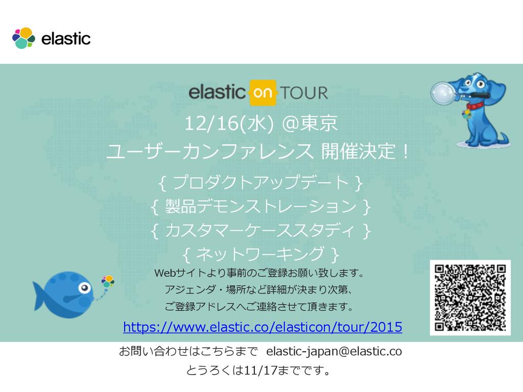 12/16(⽔) @東京 ユーザーカンファレンス 開催決定! { プロダクトアップデート } ...