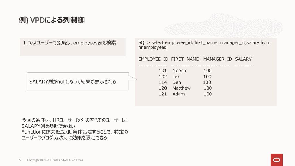 例) VPDによる列制御 Copyright © 2021, Oracle and/or it...