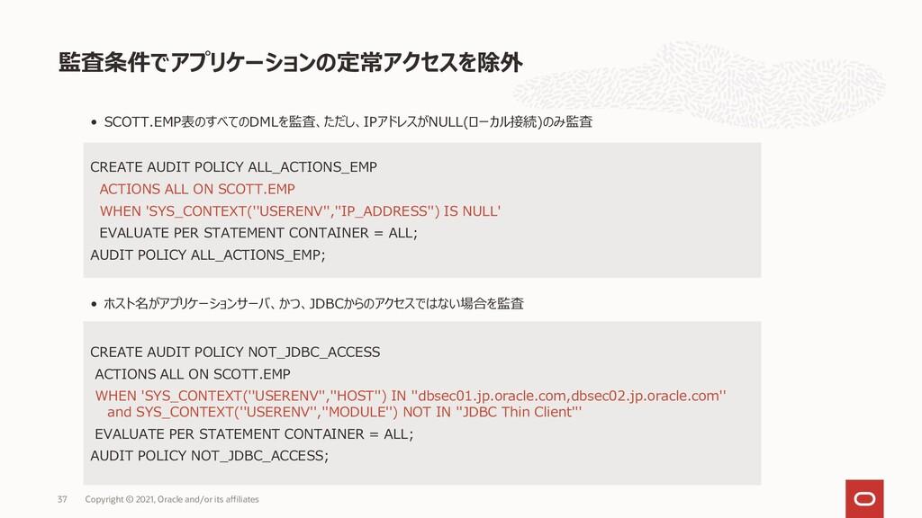監査条件でアプリケーションの定常アクセスを除外 Copyright © 2021, Oracl...