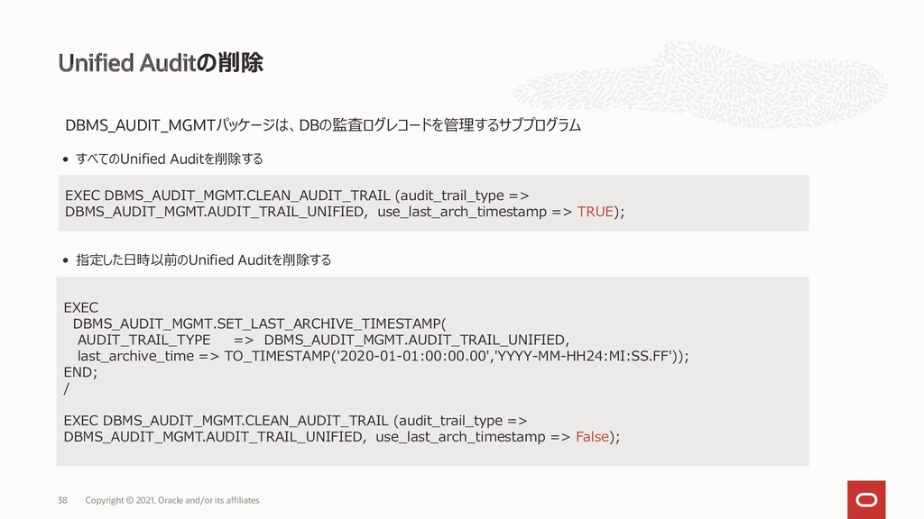 Unified Auditの削除 Copyright © 2021, Oracle and/o...