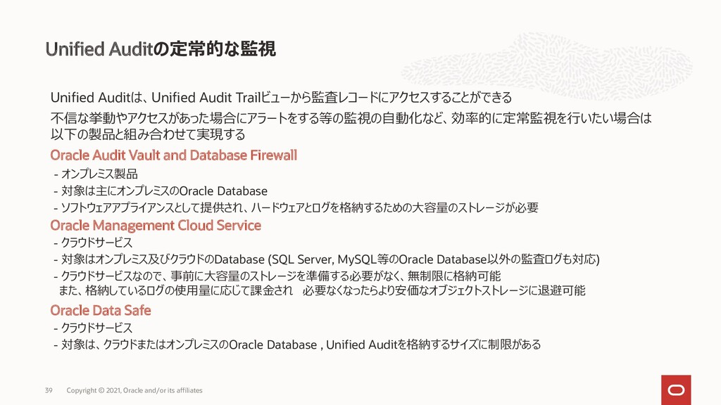 Unified Auditの定常的な監視 Copyright © 2021, Oracle a...