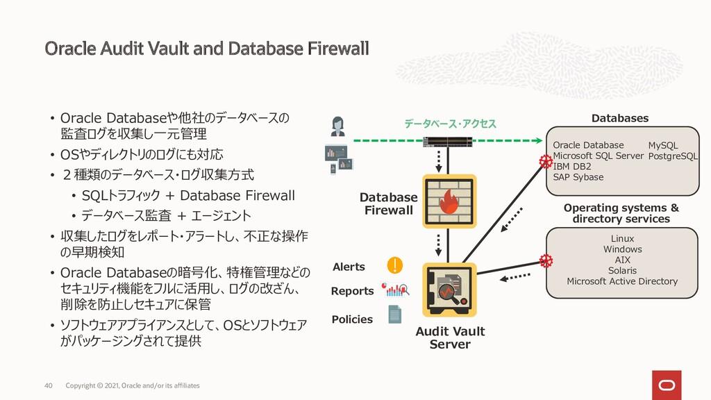 Oracle Audit Vault and Database Firewall Copyri...