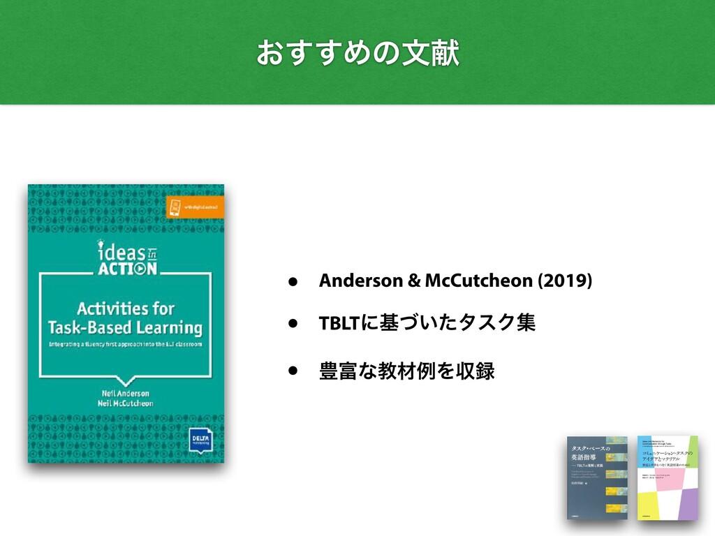 ͓͢͢Ίͷจݙ • Anderson & McCutcheon (2019)   • TBLT...
