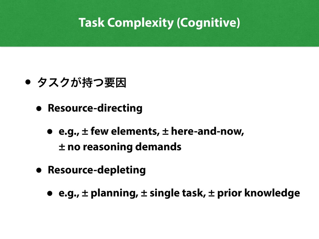 Task Complexity (Cognitive) • λεΫ͕࣋ͭཁҼ   • Reso...