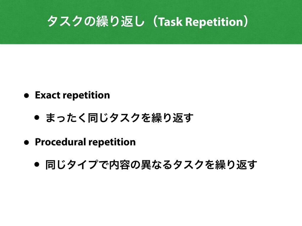 • Exact repetition   • ·ͬͨ͘ಉ͡λεΫΛ܁Γฦ͢   • Proce...