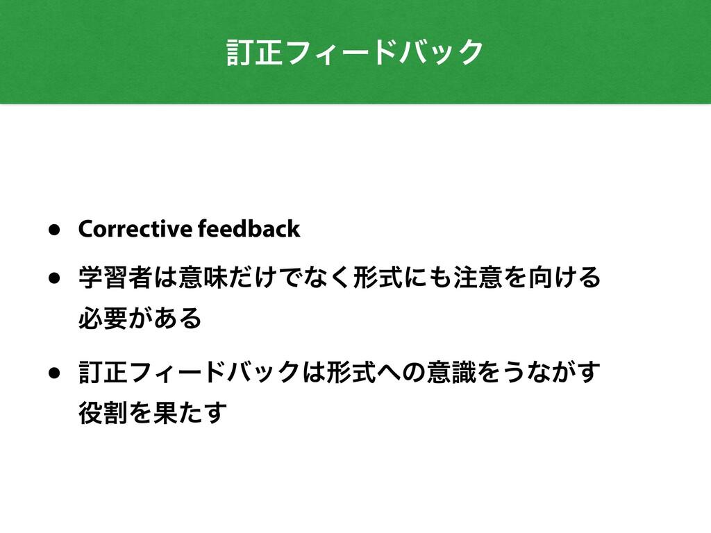 గਖ਼ϑΟʔυόοΫ • Corrective feedback   • ֶशऀҙຯ͚ͩͰͳ͘...