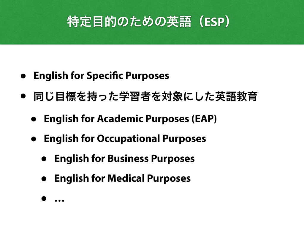 ಛఆతͷͨΊͷӳޠʢESPʣ • English for Speci fi c Purpos...
