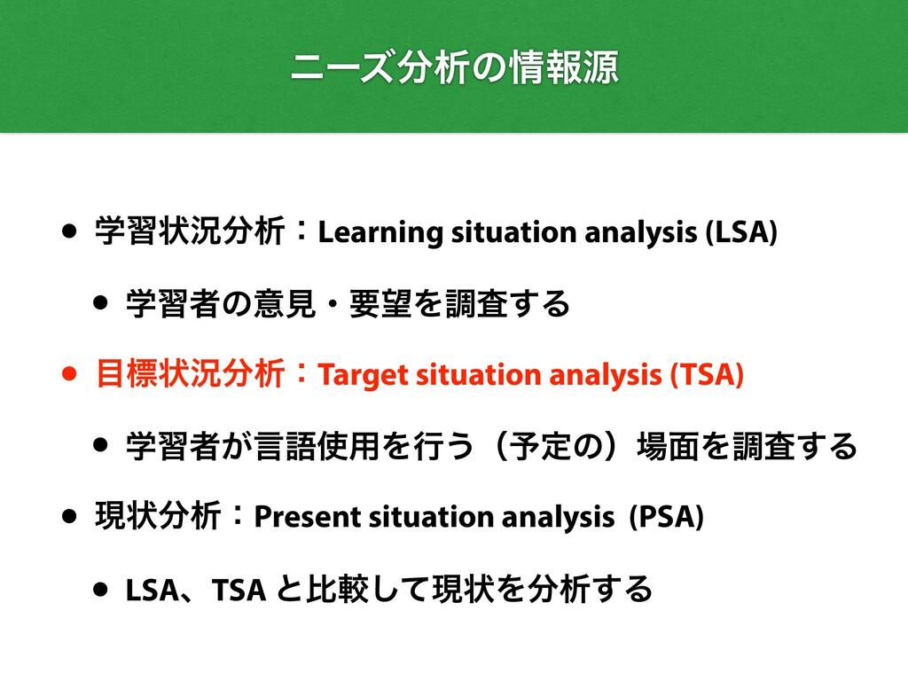 χʔζੳͷใݯ • ֶशঢ়گੳɿLearning situation analysis ...