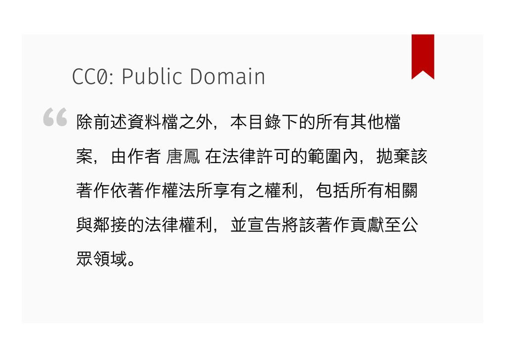 除前述資料檔之外,本目錄下的所有其他檔 案,由作者 唐鳳 在法律許可的範圍內,拋棄該 著作依著...