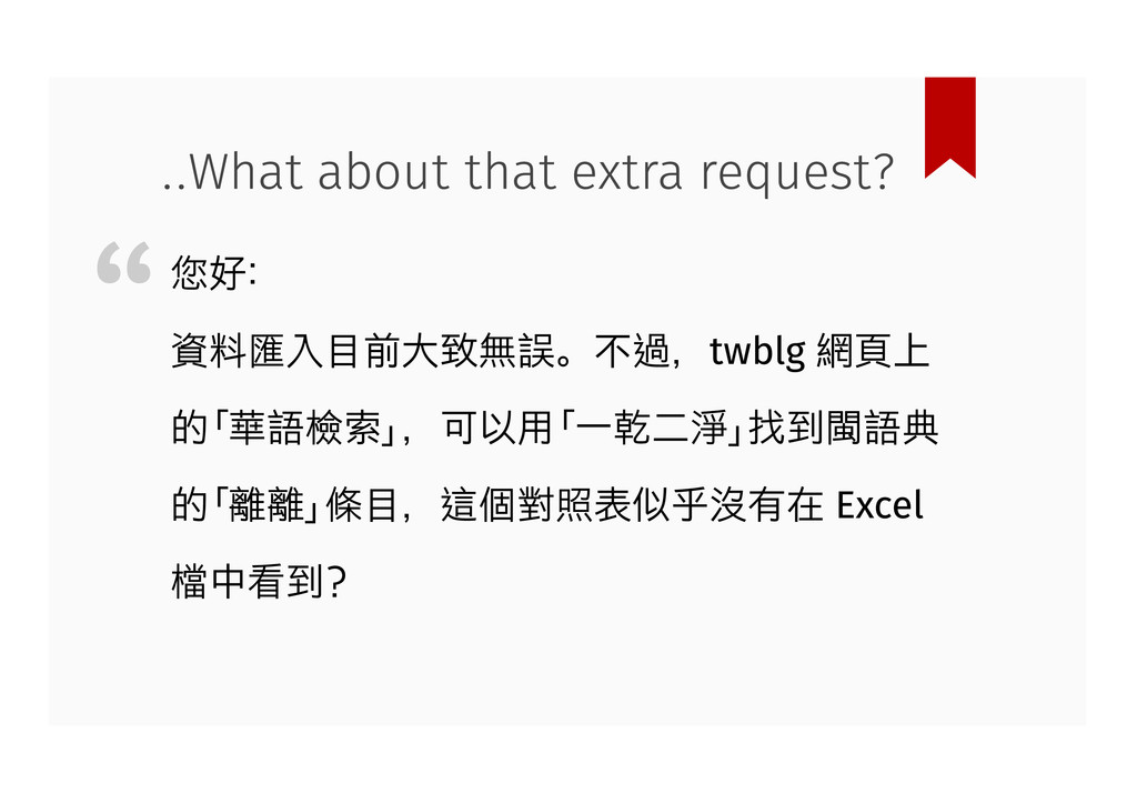 您好: 資料匯入目前大致無誤。不過, 網頁上 的「華語檢索」,可以用「一乾二淨」找到閩語典 的...