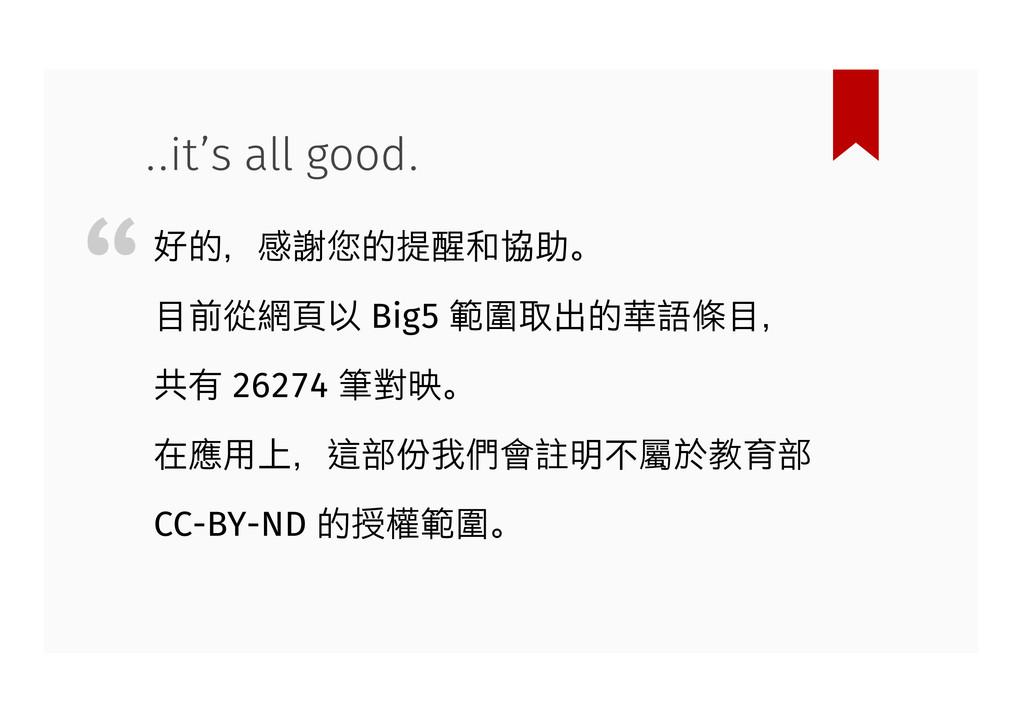 好的,感謝您的提醒和協助。 目前從網頁以 範圍取出的華語條目, 共有 筆對映。 在應用上,這部...