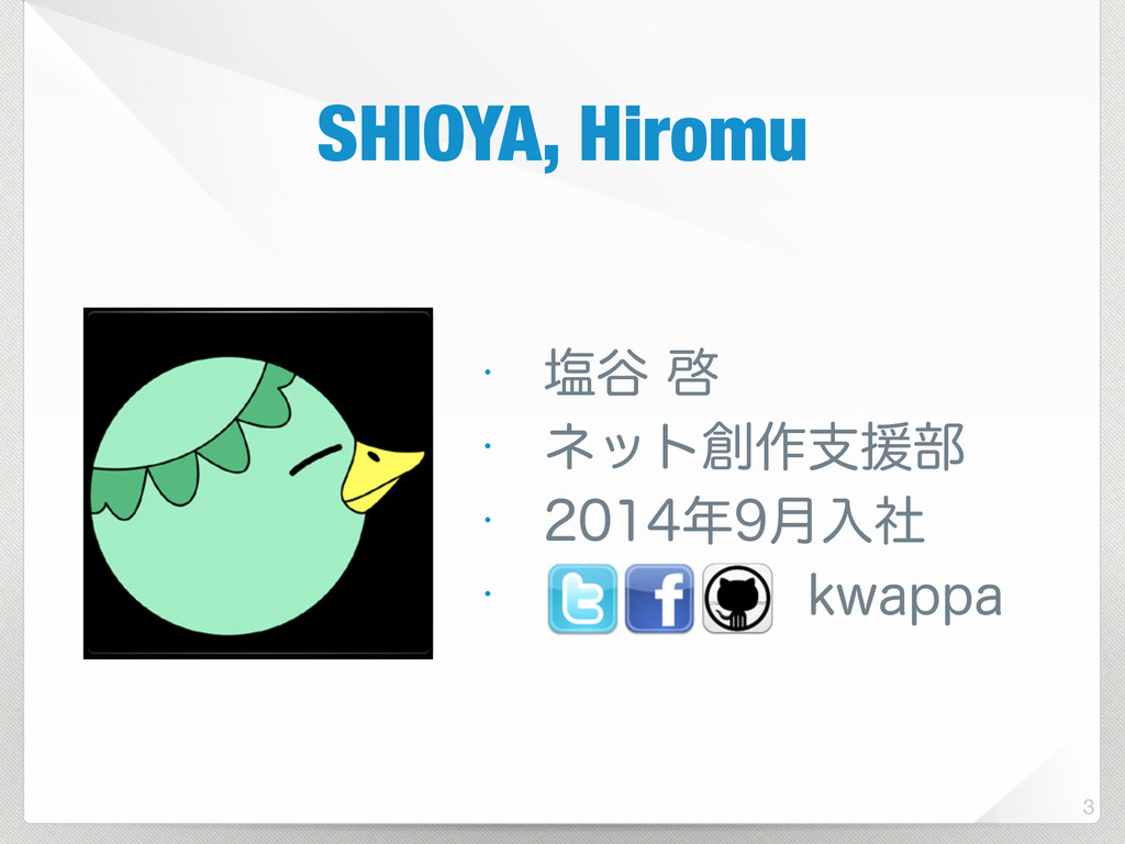 SHIOYA, Hiromu w Ԙ୩ܒ w ωοτ࡞ࢧԉ෦ w ݄ೖࣾ...