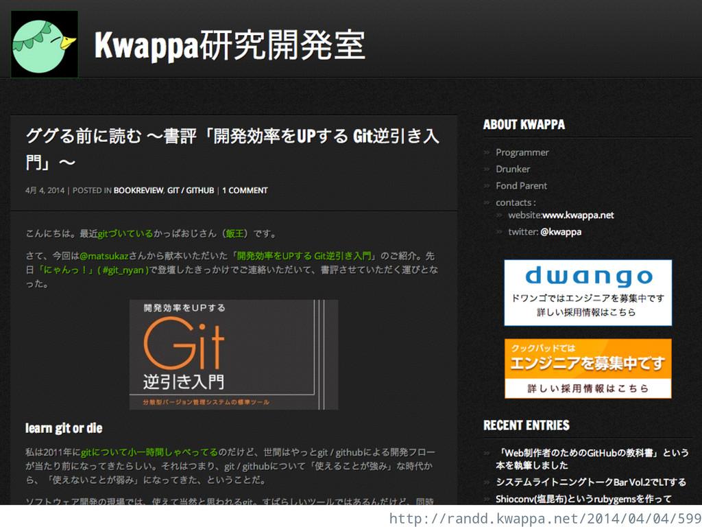 http://randd.kwappa.net/2014/04/04/599