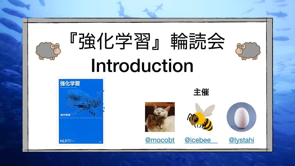 ʰڧԽֶशʱྠಡձ Introduction @mocobt @icebee__ ओ࠵ @ly...