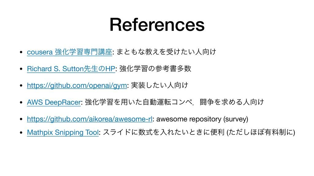 References • cousera ڧԽֶशઐߨ࠲: ·ͱͳڭ͑Λड͚͍ͨਓ͚  ...