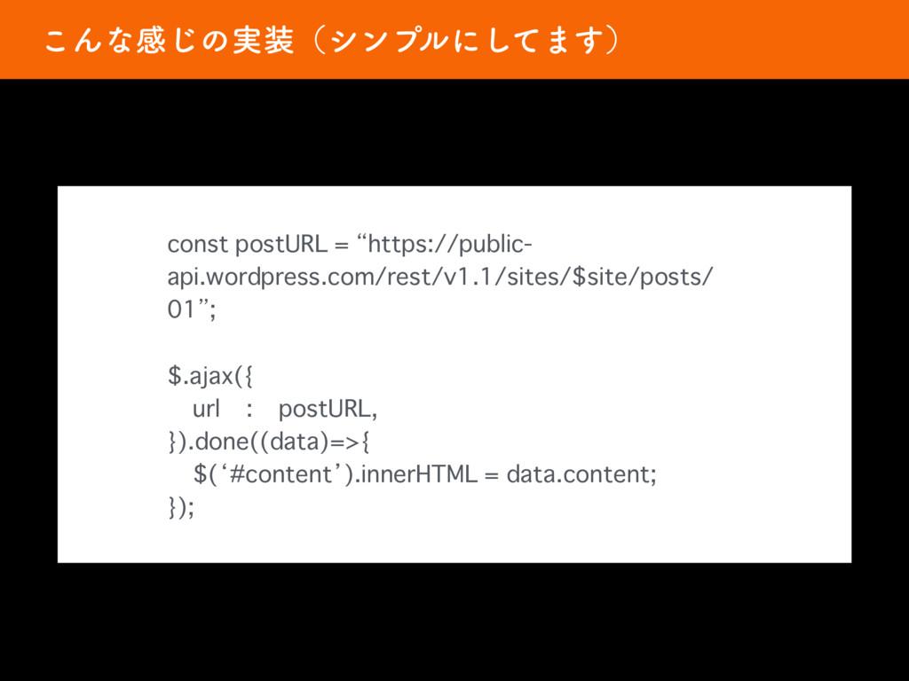 "͜Μͳײ͡ͷ࣮ʢγϯϓϧʹͯ͠·͢ʣ const postURL = ""https://pu..."
