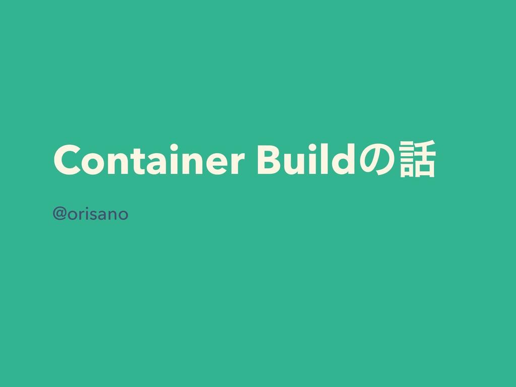 Container Buildͷ @orisano