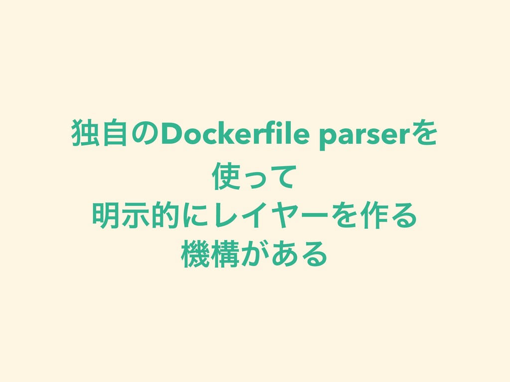 ಠࣗͷDockerfile parserΛ ͬͯ ໌ࣔతʹϨΠϠʔΛ࡞Δ ػߏ͕͋Δ
