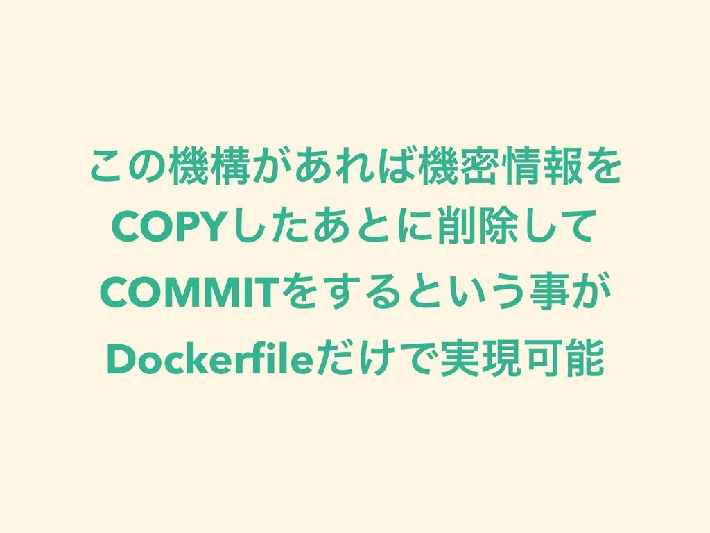 ͜ͷػߏ͕͋ΕػີใΛ COPYͨ͋͠ͱʹআͯ͠ COMMITΛ͢Δͱ͍͏͕ Dock...