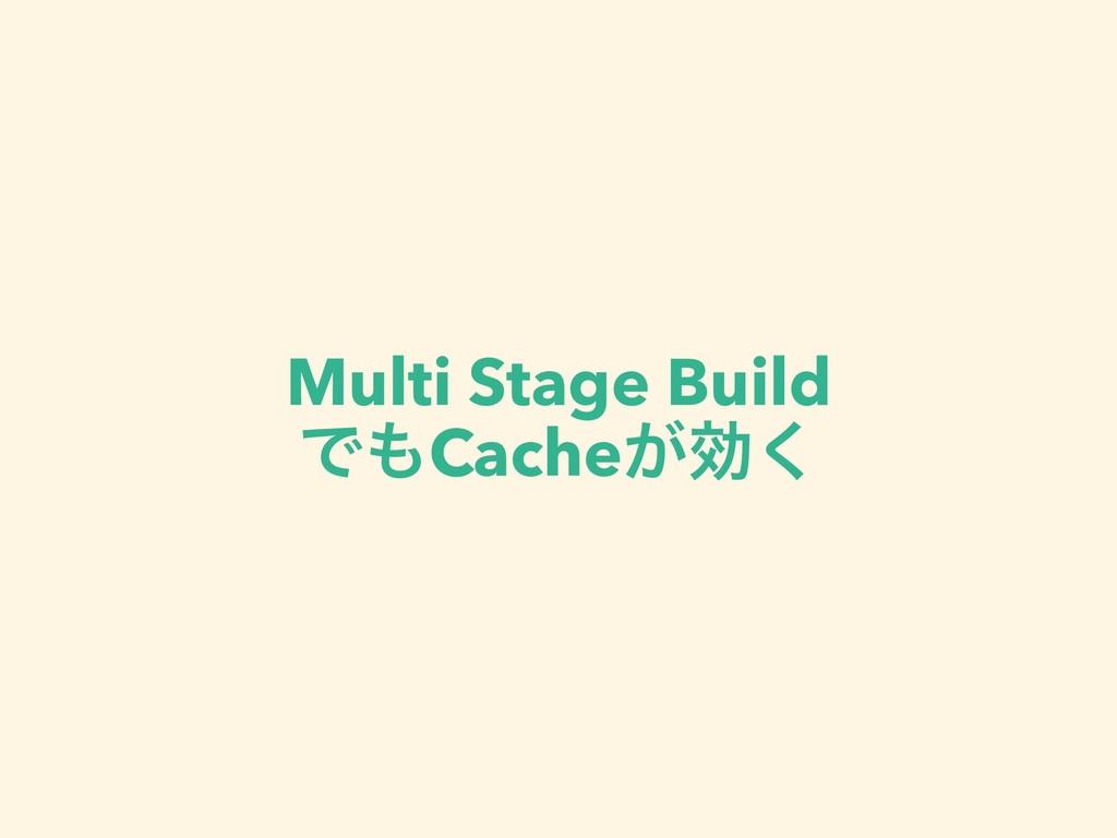 Multi Stage Build ͰCache͕ޮ͘
