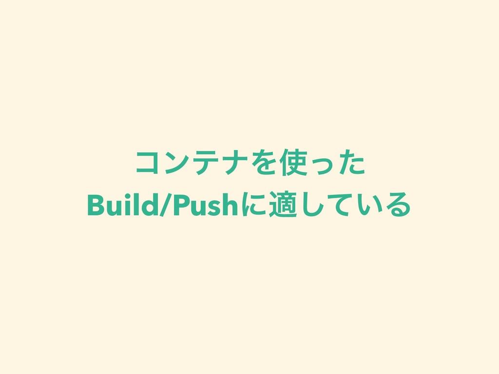 ίϯςφΛͬͨ Build/Pushʹద͍ͯ͠Δ