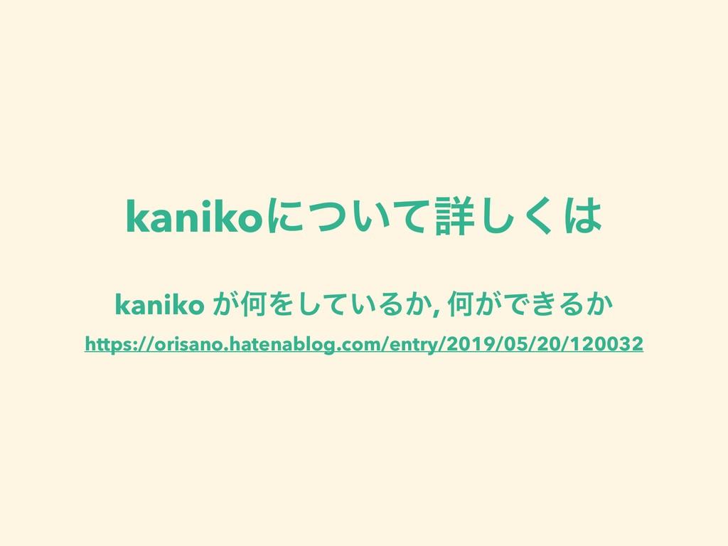 kanikoʹ͍ͭͯৄ͘͠ kaniko ͕ԿΛ͍ͯ͠Δ͔, Կ͕Ͱ͖Δ͔ https://...