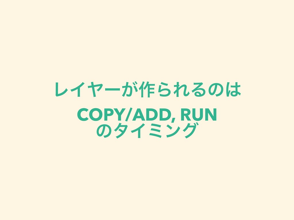 ϨΠϠʔ͕࡞ΒΕΔͷ COPY/ADD, RUN ͷλΠϛϯά