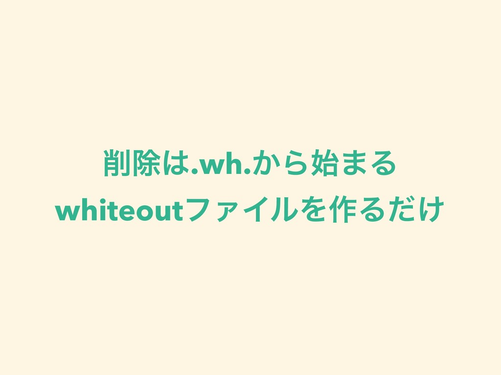 আ.wh.͔Β·Δ whiteoutϑΝΠϧΛ࡞Δ͚ͩ