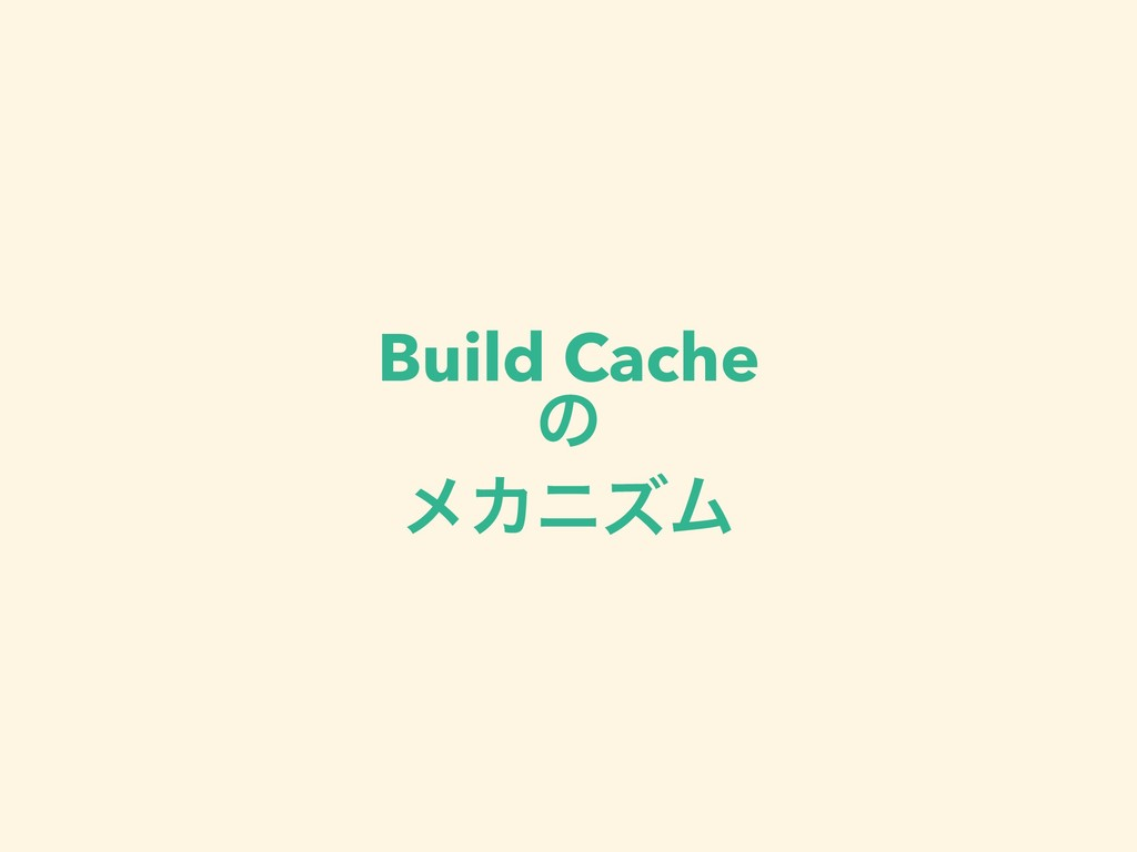Build Cache ͷ ϝΧχζϜ