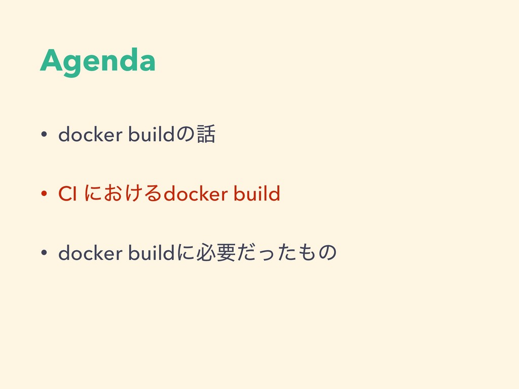 Agenda • docker buildͷ • CI ʹ͓͚Δdocker build •...