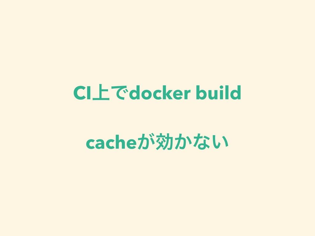 CI্Ͱdocker build cache͕ޮ͔ͳ͍