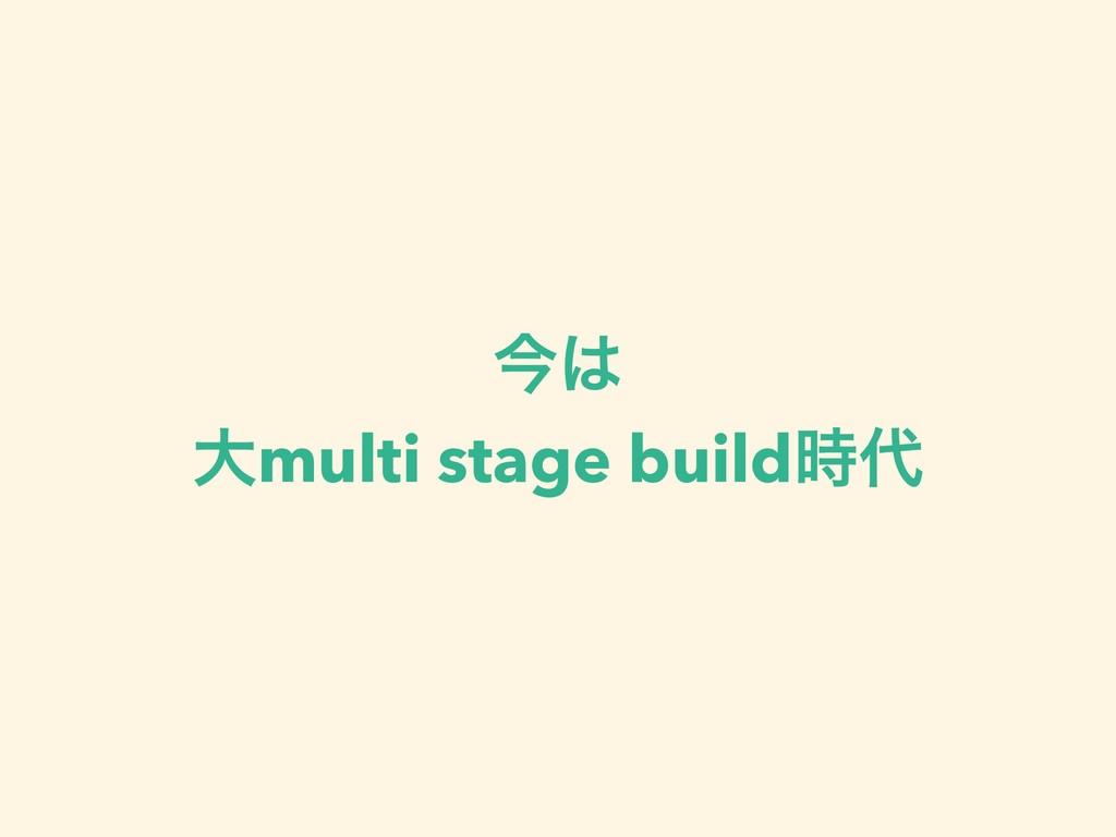ࠓ େmulti stage build