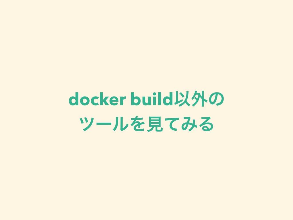 docker buildҎ֎ͷ πʔϧΛݟͯΈΔ