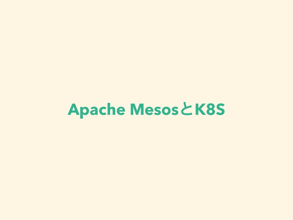 Apache MesosͱK8S
