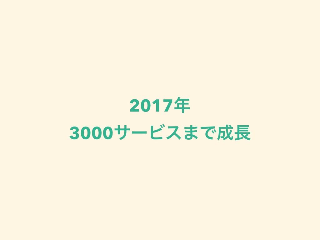 2017 3000αʔϏε·Ͱ