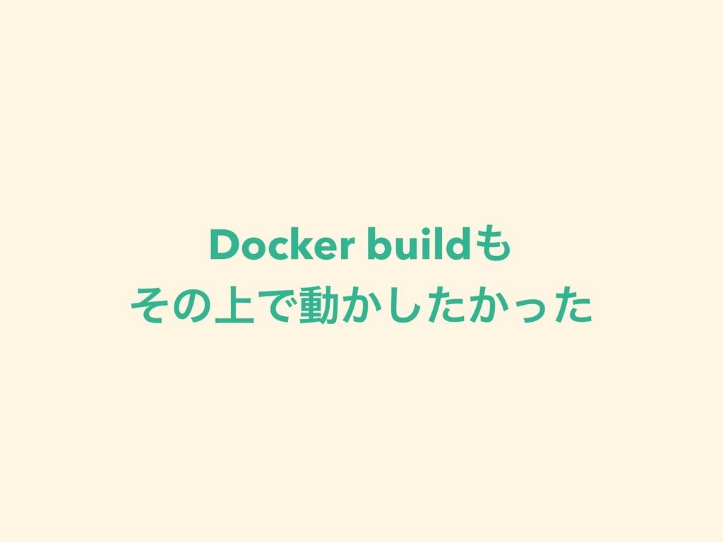 Docker build ͦͷ্Ͱಈ͔͔ͨͬͨ͠