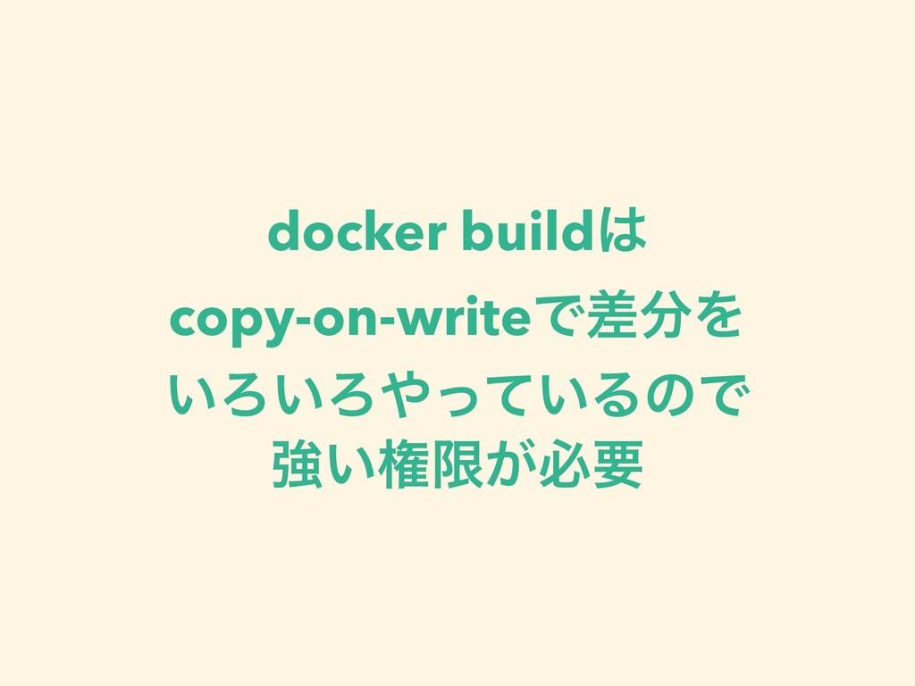 docker build copy-on-writeͰࠩΛ ͍Ζ͍Ζ͍ͬͯΔͷͰ ڧ͍ݖ...