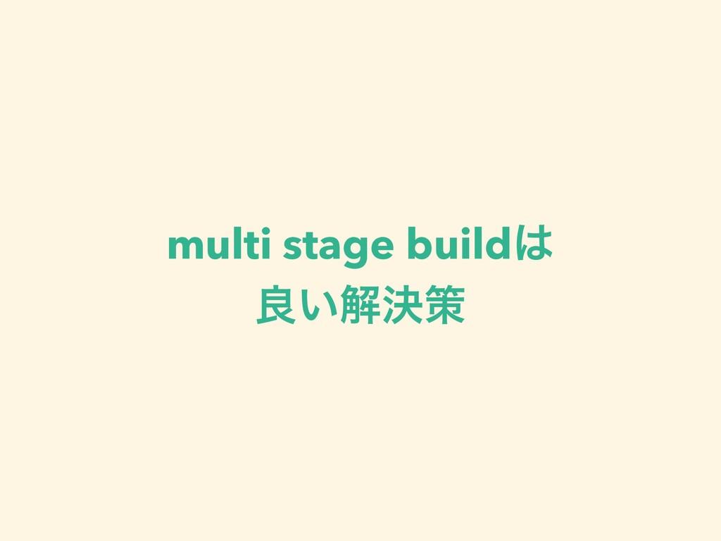 multi stage build ྑ͍ղܾࡦ