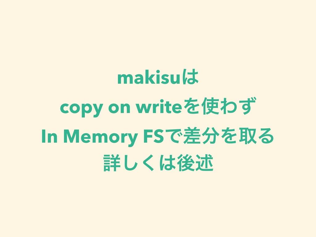 makisu copy on writeΛΘͣ In Memory FSͰࠩΛऔΔ ৄ͠...