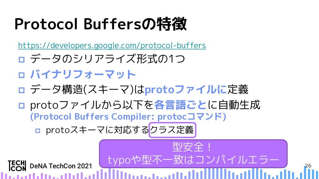 26 Protocol Buffersの特徴 https://developers.googl...