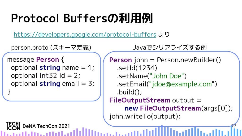 27 Protocol Buffersの利用例 https://developers.goog...
