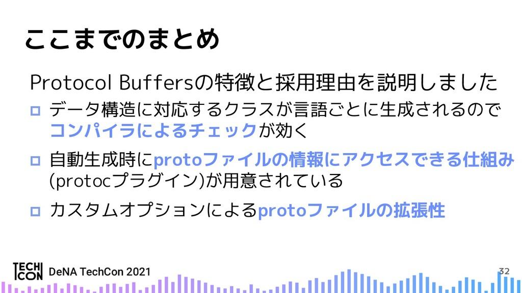 32 ここまでのまとめ Protocol Buffersの特徴と採用理由を説明しました p デ...